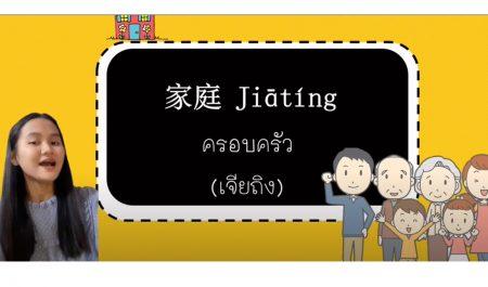 วิชาภาษาจีน เรื่องครอบครัวของฉัน